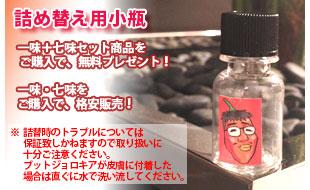 【一味唐辛子+ハバネロソースセット】